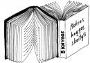 Žvilgsnis į negrožinės literatūros lentynas