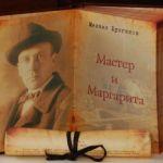 M. Bulgakovo romanas rusų kalba